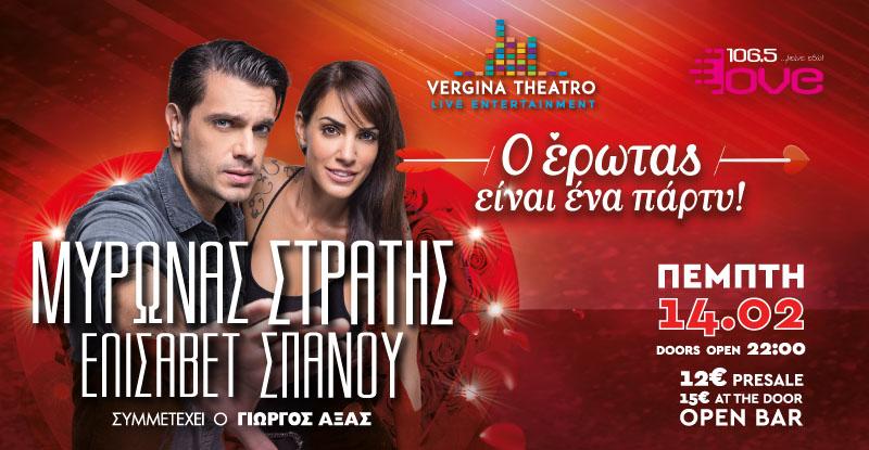 Μεγάλος Διαγωνισμός για το πάρτυ του Αγίου Βαλεντίνου στο Vergina Theatro του Regency Casino Thessaloniki!